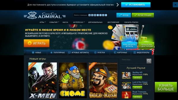Казино Адмирал - игровые автоматы официальный сайт