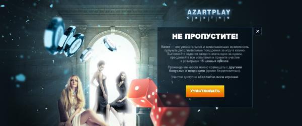 фото 2018 в официальный году azartplay сайт казино
