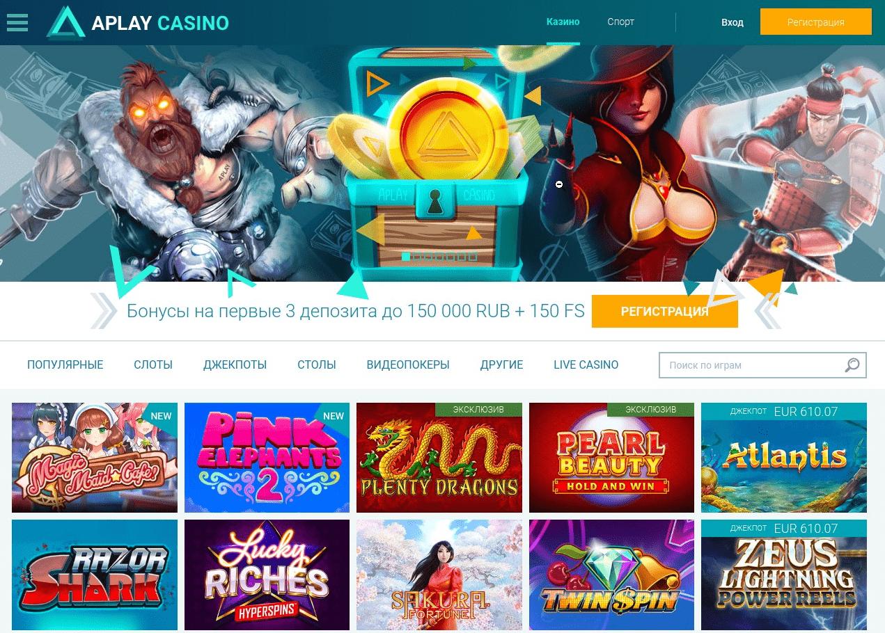 Онлайн казино Aplay